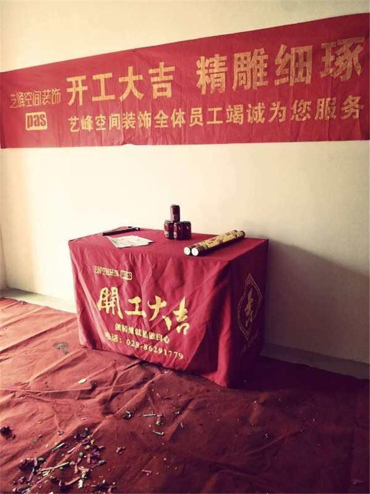 温江嘉瑞国际137平米中式风格工地